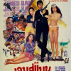 007 Thai style ~ The Thai James Bond